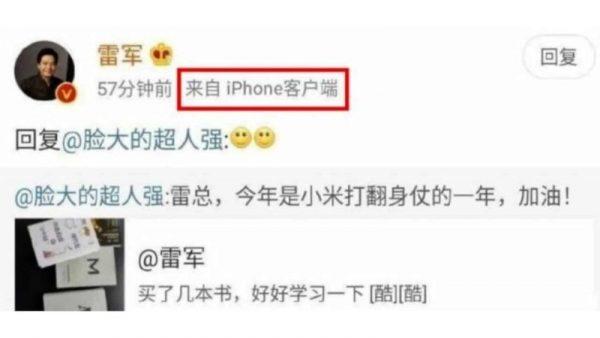 Fondatorul Xiaomi a fost prins